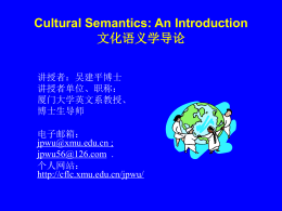 Cultural Semantics: An Introduction 文化语义学导论
