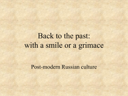 Back to the past with a smile