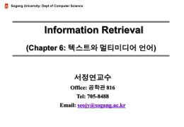 종합 정보 시스템 구축 제안서