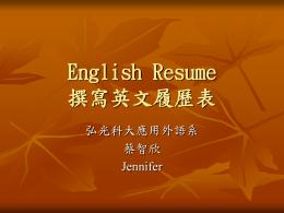 撰寫英文履歷表 - 弘光單位電子郵件系統 登入