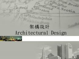 產生架構設計