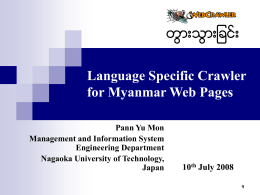 Finding Myanmar Web Pages in Foreign Web Spaces