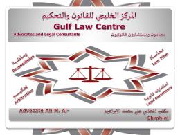Gulf Law Centre