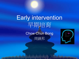 Early intervention 早期培育