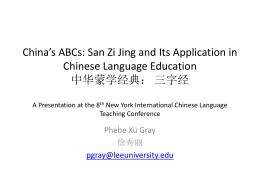 China's ABCs: San Zi Jing 中华蒙学经典: 三字经