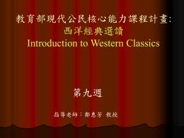 現代公民核心能力課程計畫 西洋經典選讀 Introduction to …