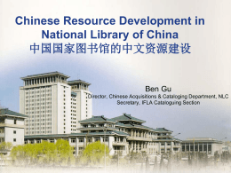 Chinese Digital Resource Development and Service