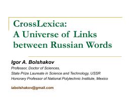 КроссЛексика – большой электронный словарь …