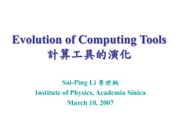 Evolution of Computing Tools 計算工具的演化
