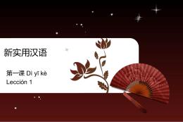 Lección 1 - Escuela Lun Yu