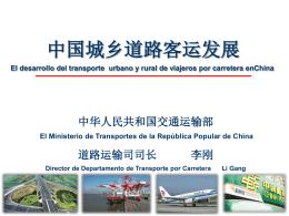 中国城乡道路客运发展现状La situación del desarrollo