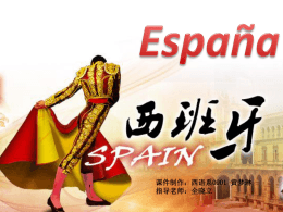 a 西班牙
