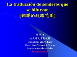 La traducción de los senderos que se bifurcan