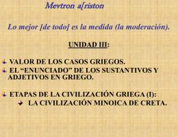1.- EL ENUNCIADO DE LOS SUSTANTIVOS