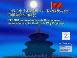 天津中西机床技术培训中心El CSMC ( Tianjin Sino – Spanish