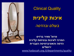 Dr. David A. Fishman - Hadassah Medical Center