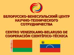 белорусско-венесуэльский центр научно