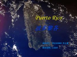 Puerto Rico 波多黎各