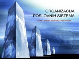 Теорије организације