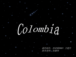 Colombia 哥伦比亚