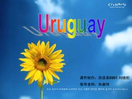 Uruguay 乌拉圭