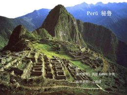 Perú 秘鲁
