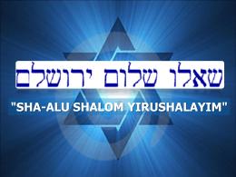 sha-alu shalom yirushalayim