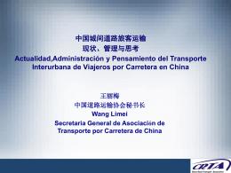 二、中国城间道路旅客运输管理La administración de transporte