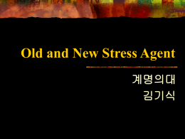 Old and New Stress Agent