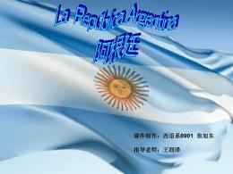 La República Argentina 阿根廷