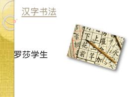 汉字书法罗莎学生汉字书法