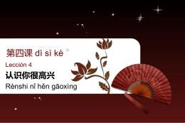认识你很高兴 - Escuela Lun Yu