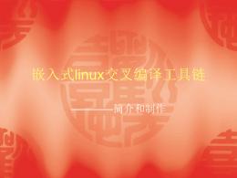 嵌入式linux交叉编译工具链