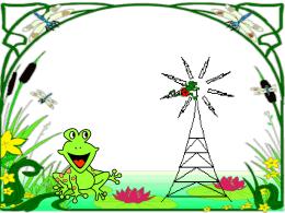Froschkönig modern