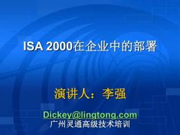广州 - 微软课堂-ISA 2000在企业中的部署邀请函