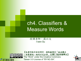 Contrastive study of English and Chinese Measure