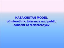 Слайд 1 - Kazah Köztársaság magyarországi