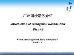 广州南沙开发区欢迎您