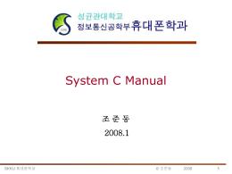 SoC 설계방법론 - Cho, Jun Dong — Sungkyunkwan