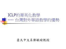 國際華語研習所 International Chinese Language