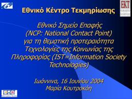 ee.admin.uoi.gr