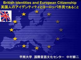 イギリス人のアイデンテイテイとヨーロッパ市民として