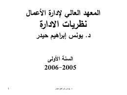 التخطيط الاستراتيجي في المؤسسات د. يونس إبراهيم