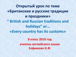Открытый урок по теме «Британские и русские