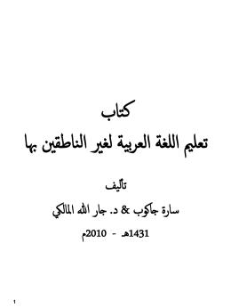 كتاب تعليم اللغة العربية لغير الناطقين بها