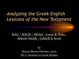 Analyzing the Greek Lexicons