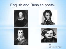 English and russian poets