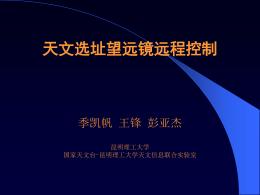 中国西部天文选址 姚永强 国家天文台