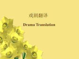 戏剧翻译 - 西北大学精品课程建设网