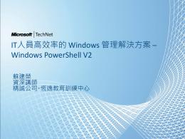 IT 人員高效率的 Windows 管理解決方案